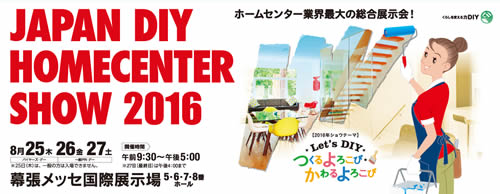 2016 Japan DIY Homecenter Show