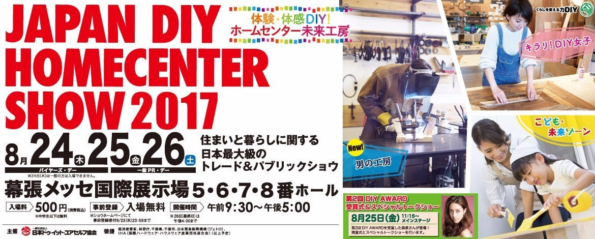 2017 Japan DIY Homecenter Show
